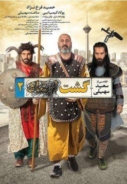 Bagh Aluche Iranian Movie