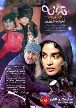 Taraneh Iranian Film