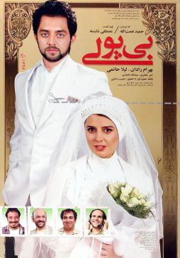 Bi Puli Persian Film