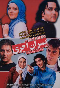 Pesaran AjoriIranian Movie
