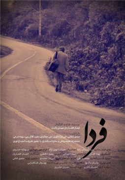 Farda Persian Film