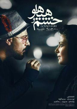 Khashm Va Hayahu Persian Movie