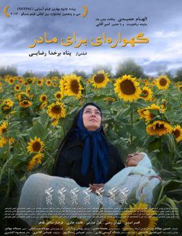 Gahvarei Baraye Madar Iranian Film