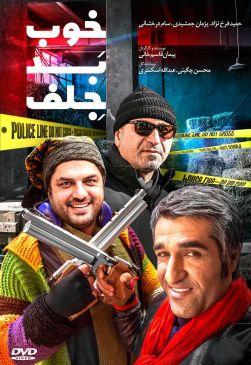 Khob Bad JelfIranian Film