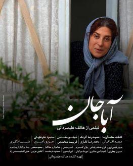Abajan Iranian Movie