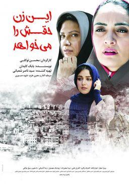 In Zan Haghash Ra Mikhahad Persian Film