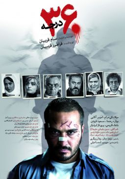 Movie 360 DarajehIranian Movie