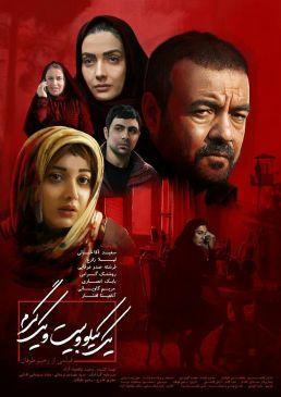 1Kilo 21GrIranian Film
