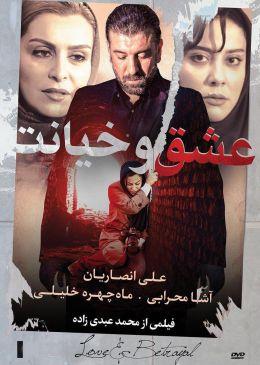 Eshgho Khianat Iranian Movie