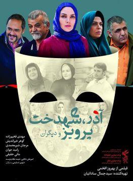 Azar Shahdokht Parviz Va DigaranPersian Film