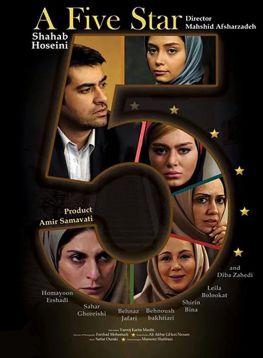 Panj Setare Persian Film