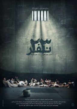 23 PeopleIranian Film