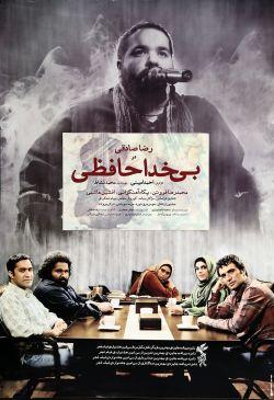Bi Khodahafezi Iranian Movie