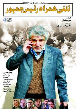 Tell Hamrah Raiis JomhorIranian Movie