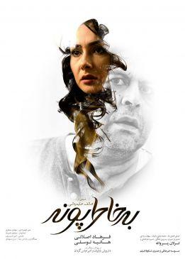 Be Khatere Poneh Persian Film