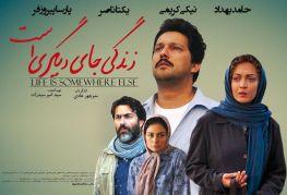 Zendeg Jaye Digari AstIranian Film