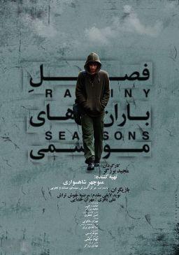 Fasle Baranhaye Mosemi Iranian Film