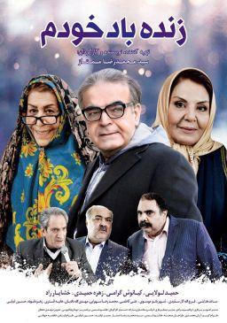 Zende Bad Khodam Persian Movie