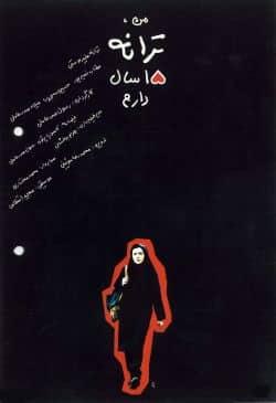 Im Taraneh Persian Film