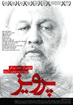Parviz Iranian Movie