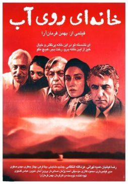 Khanei Ruye Ab Persian Film