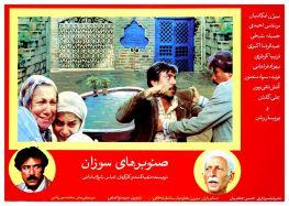 Sanoubarhaye Suzan Persian Movie
