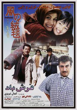 Farsh BaadIranian Movie