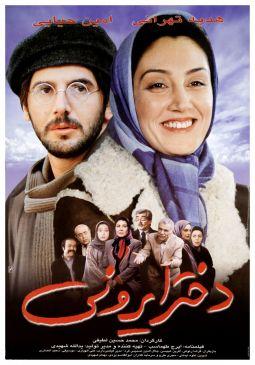 Dokhtar Iruni Iranian Film