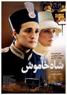 Shahe Khamoosh Persian Movie