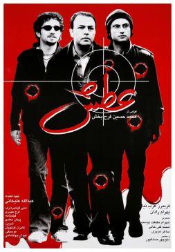 Atash Persian Movie