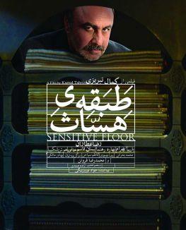 Tabagheye Hasaas Persian Film