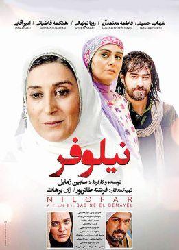 Niloofar Persian Movie