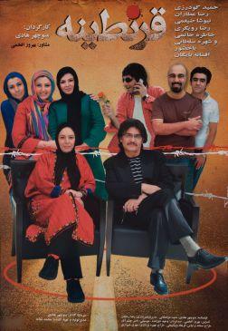 Quarantine Iranian Film