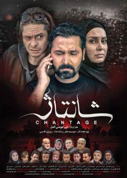Chantage Persian Movie