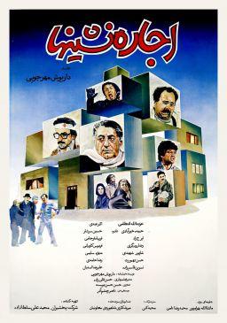 Ejarehneshinha Iranian Film