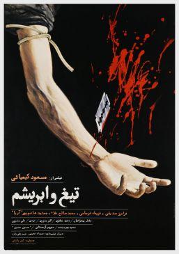 Tigh Va Abrisham Persian Film