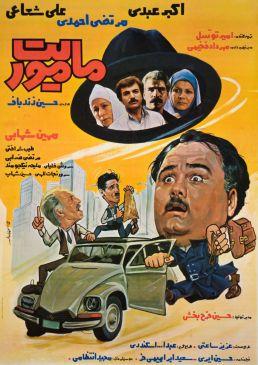 Mamuriat Persian Film
