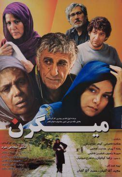 Migren Iranian Movie