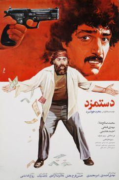 Dastmozd Iranian Movie