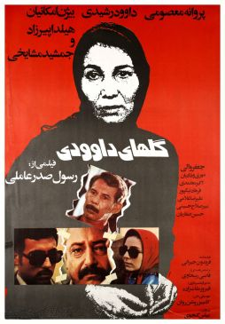 Golhaye Davoodi Iranian Movie