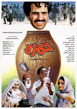 Khomreh Persian Movie