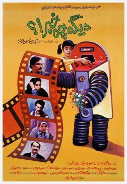 Dige Che Khabar Persian Film