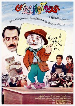 Gorbe Avazekhan Persian Film