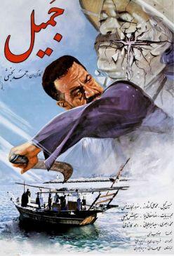 Jamil Persian Film