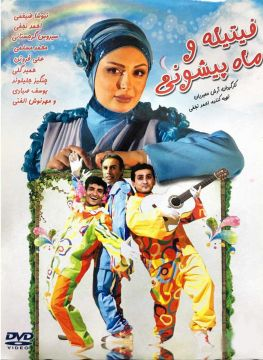 Fitileh Mahpishoni Iranian Movie