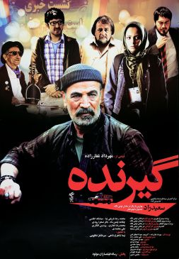 Girandeh Iranian Movie