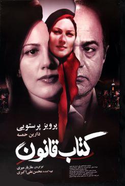 Ketabe Ghanoun Iranian Film