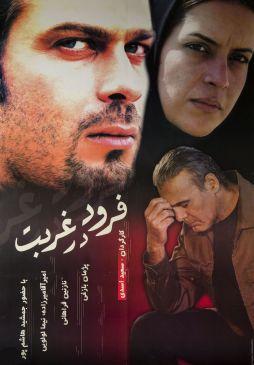 Forud Dar Ghorbat Persian Movie