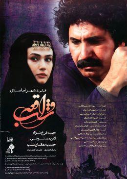 Shabe Vaghee Iranian Film