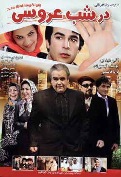 Dar Shab Aroosi Iranian Film